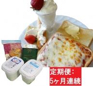 【5ヶ月】蔵王チーズ 朝食セット4種/計1.35kg[クリームチーズ(プレーン)、バター、シュレッドチーズ、ヨーグルト(プレーン)] 【定期便】