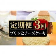 オホーツクサロマのプリン&チーズケーキ 3回定期便