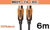 【Roland純正】6mMIDIケーブル【配送不可:離島】