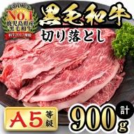 a5-140 【鹿児島県産】徳重さんのA5等級黒毛和牛切落し(900g)
