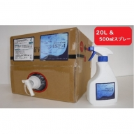 微酸性次亜塩素酸水 【アスファ除菌水】20L1箱・500mlスプレー1本