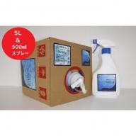 微酸性次亜塩素酸水 【アスファ除菌水】5L1箱・500mlスプレー1本