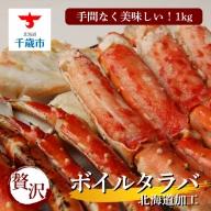 ◇手間なく美味しい!!ボイルタラバ1kg 北海道加工◇