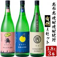 b5-099 志布志焼酎紀行有明Aセット(3種・1.8L)