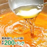 EE-36 【業務用】だしパック 50g×20パック1箱(10袋)合計200パック(調味料入り)だし 出汁 ティーパック かつお節 さば いわし煮干し 昆布