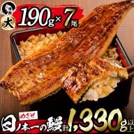e0-018 日ノ本一の鰻の蒲焼き<大>7尾セット(計1,330g以上)