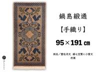 Z2−003.鍋島緞通【手織り】蟹牡丹文 縁七宝繋に小雷文