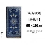 Z2−004.鍋島緞通【手織り】蟹牡丹文 縁七宝山形