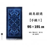 Z2−008.鍋島緞通【手織り】蟹牡丹文 藍三色 縁二重雷文