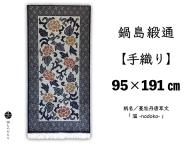 Z2−010.鍋島緞通【手織り】蔓牡丹唐草文 温 -nodoka-