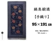 Z2−011.鍋島緞通【手織り】蔓牡丹唐草文 雅 -miyabi-