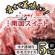 a8-004 甘熟豚南国スイートモモカタスライス(合計5kg)