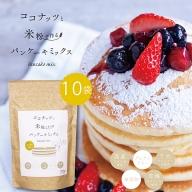 E−115.米粉グルテンフリーパンケーキミックス10袋