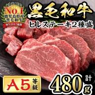 a8-008 【鹿児島県産】徳重さんのA5黒毛和牛ヒレステーキ2種盛(計480g)