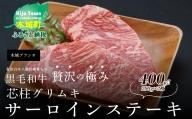 K20_0008 <有田牧場黒毛和牛上グリムキサーロインステーキ(200g×2枚>
