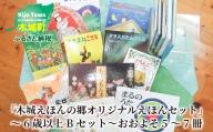 K13_0009 <「木城えほんの郷オリジナルえほんセット」~6歳以上Bセット~おおよそ5~7冊>打ち合わせ完了後