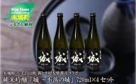 K21_0003 <木城町・毛呂山町 新しき村友情都市コラボ 日本酒 純米吟醸「城 ~不落の城」4本>