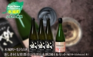 K21_0005 <木城町・毛呂山町 新しき村友情都市コラボ日本酒2種4本セット(城3本・Alabanza1本)>