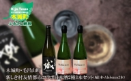 K21_0012 <木城町・毛呂山町 新しき村友情都市コラボ日本酒2種3本セット(城1本・Alabanza2本)>