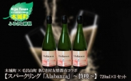 K21_0014 <木城町・毛呂山町 新しき村友情都市コラボ スパークリング日本酒 「Alabanza」3本>