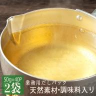 AA-311 【業務用】だしパック「完全無添加 天然素材」「調味料入り」合計50g×40パック だし 出汁 ティーパック かつお節 さば いわし煮干し 昆布