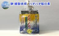 ハタハタ飯の素(炊き込みご飯の素)