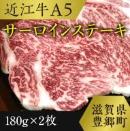 近江牛A5サーロインステーキ180g×2