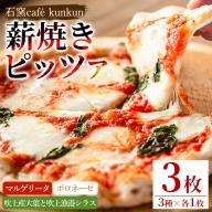 No.514 生地の香ばしさがたまらない!薪焼きピッツァ3種詰め合わせ!薪焼きにこだわった本格ナポリピッツァ!モチモチ感と厳選されたチーズ・素材のピザをご堪能下さい♪【石窯cafe kunkun】