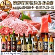GG-0025 定期便(9回)特選銘柄焼酎10本&A5等級黒毛和牛・黒豚・鮪・鰹