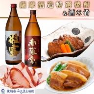 MM-27 芋焼酎&「酒の肴」