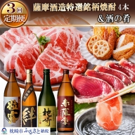 DD-0023 定期便(3回)薩摩酒造特選銘柄焼酎&酒のお供
