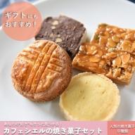 ◆「カフェ・シエル」の焼菓子セット