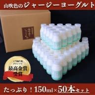 【最高金賞】黒川温泉発 山吹色のジャージーヨーグルトセット たっぷり50本セット