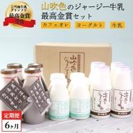 【最高金賞】黒川温泉発 山吹色のジャージー牛乳お試しセット 6ヶ月定期便