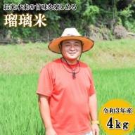 令和2年産 瑠璃米 4kg
