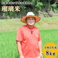 令和2年産 瑠璃米 8kg
