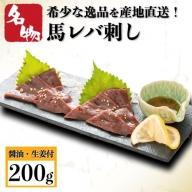 【熊本名物】産地直送!馬レバ刺し200g(醤油・生姜付き)