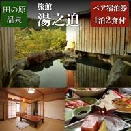 ◆【田の原温泉】旅館湯之迫 ペア宿泊券