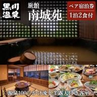 ◆【黒川温泉】旅館 南城苑<源泉100%かけ流し半露天付き客室>ペア宿泊券