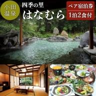 ◆【小田温泉】四季の里 はなむら 一泊二日ペア宿泊券