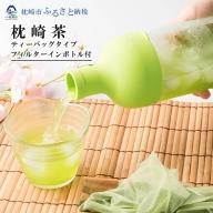 BB-110 枕崎茶【ティーバッグ】 フィルターインボトル ギフトセット 冷茶を簡単・お手軽に楽しめる【化粧箱付き】