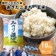 あきたこまち玄米10kg ごはんソムリエが選ぶ 能代こだわり米
