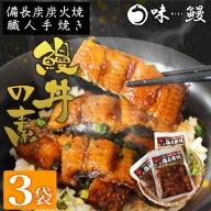 味鰻 備長炭炭火焼 職人手焼き 鰻丼の素 3袋【A199】