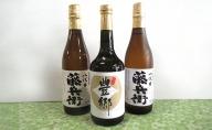 純米大吟醸「八代目藤兵衛」と純米酒「豊郷」3本セット