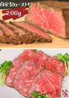 焼肉屋さんのA5ランク黒毛和牛のローストビーフ