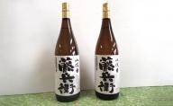 純米大吟醸「八代目藤兵衛」1.8L×2本セット