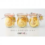 BM09◇淡路島 洲本市産レモンのドライフルーツ weck瓶バージョン
