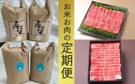 お米とお肉の定期便【近江食べづくしの会】【AB73SM】