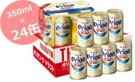 オリオン ザ・ドラフト350ml(24缶)