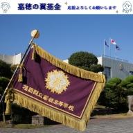 【S-018】【協賛型返礼品】嘉穂の翼基金を応援!
